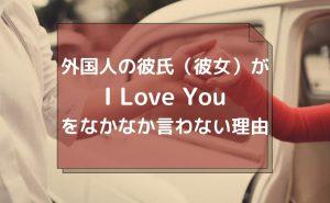 外国人の彼氏(彼女)が I Love You をなかなか言わない理由