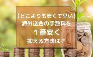 【どこよりも安くて早い】海外送金の手数料を1番安く抑える方法は?