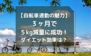 【自転車通勤の魅力】3ヶ月で体重5kg減量に成功!そのダイエット効果とは?