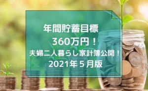 【年間貯蓄目標360万円!?】二人暮らし家計簿公開!2021年5月版