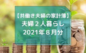 【共働き夫婦の家計簿】 夫婦2人暮らし 2021年7月 家計簿公開